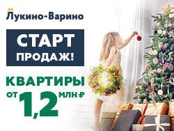 ЖК «Лукино-Варино» Своя квартира всего за 5 999 рублей